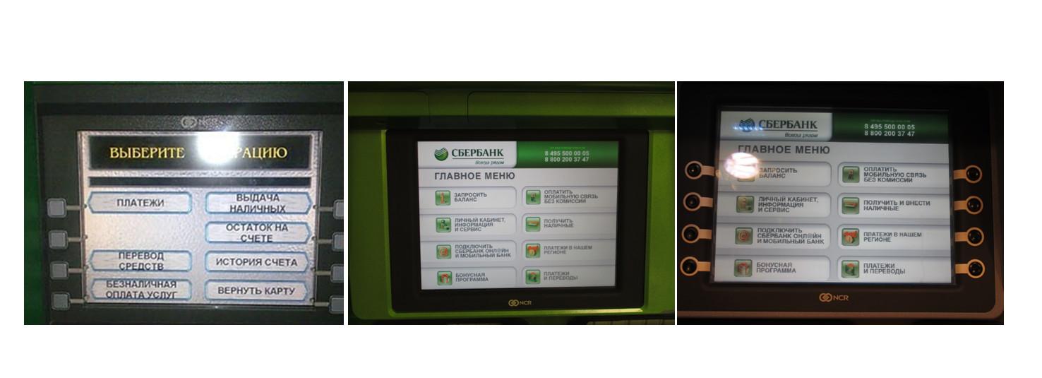Инструкция за кредит сбербанка через банкомат сбербанка