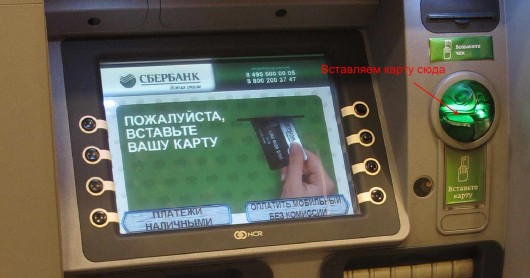 Экран монитора банкомата Сбербанка