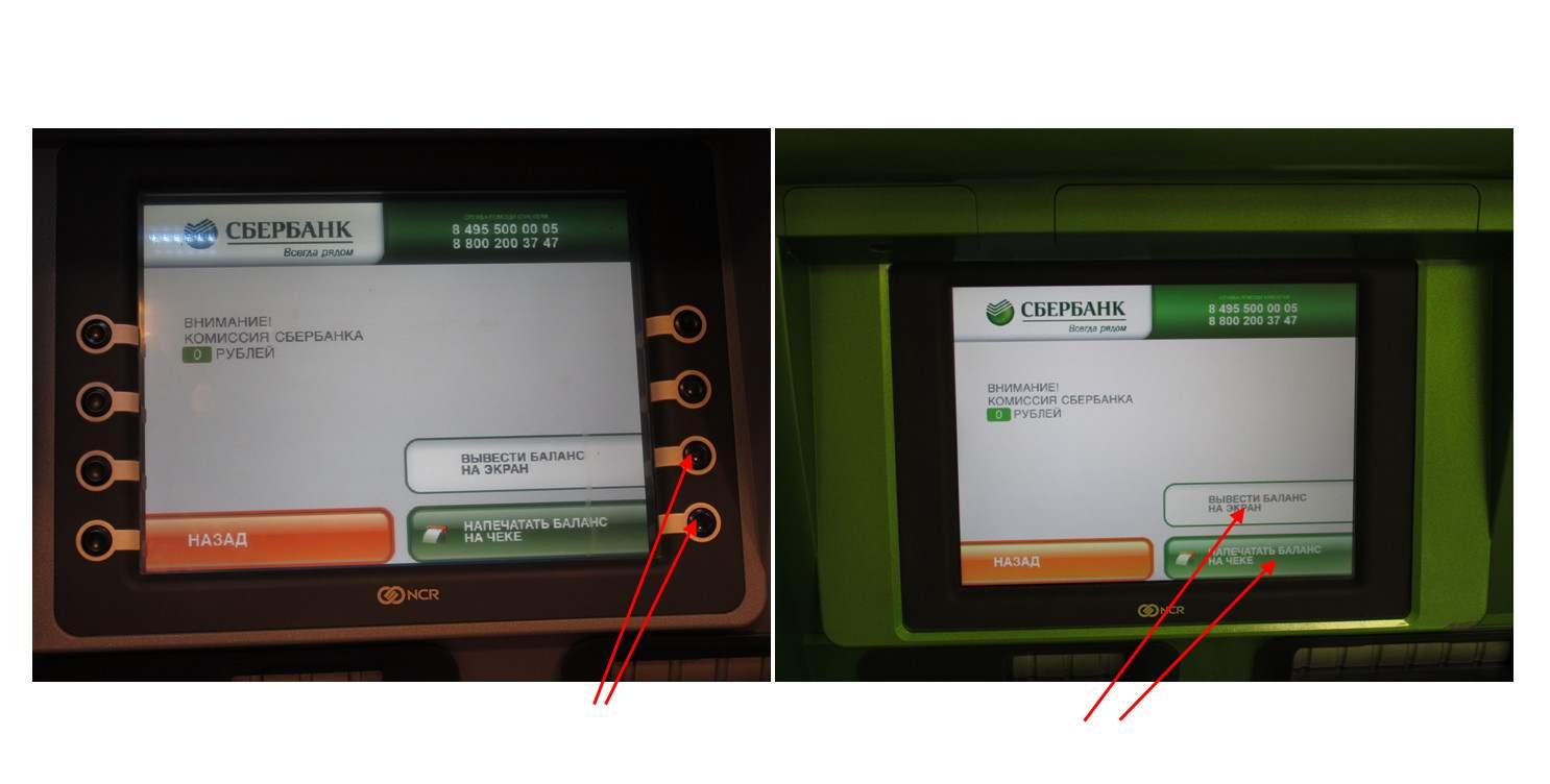 Инструкция по банкомату Сбербанка, Блог о банковских картах