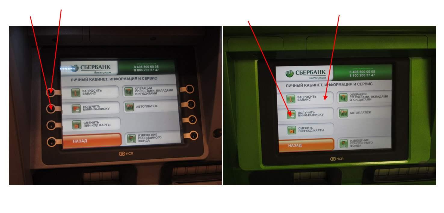 Банкомат инструкция пользования