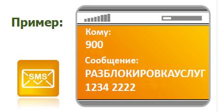 как разблокировать услугу мобилтныф банк