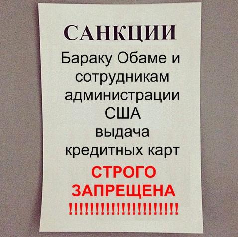 Санкции Обаме
