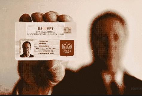 Новый российский электронный паспорт