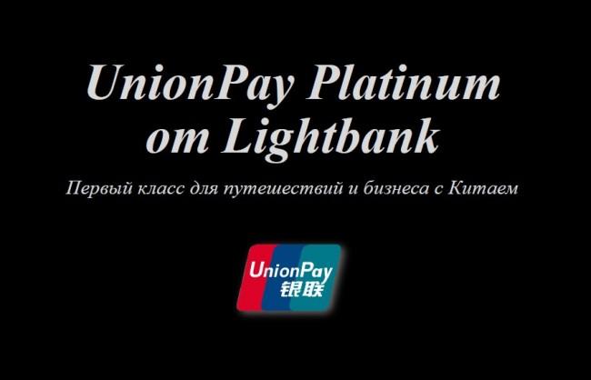 UnionPay Platinum от Лайтбанка